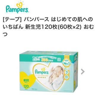 おむつパンパース新生児用120枚 お譲り先決まりました