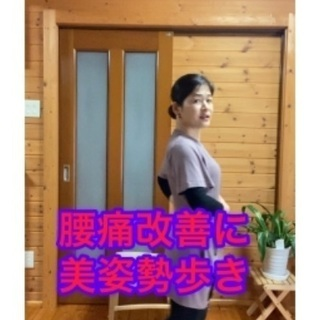 2/16〜キレイな姿勢の歩き方ポスチャーウォーキング