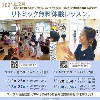 【加古川・高砂・稲美】2月リトミック無料体験会