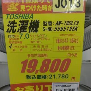 J013★6ヶ月保証★7K洗濯機★TOSHIBA AW-70DLE9 2013年製   - 名古屋市
