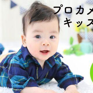 1/31 広島 【無料】モデルオーディション撮影会