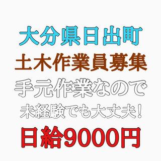 大分県日出町で土木作業員募集 2月末まで!