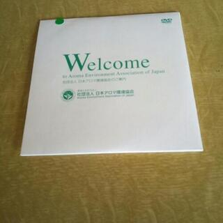 【ネット決済】アロマ環境協会の案内DVDです。