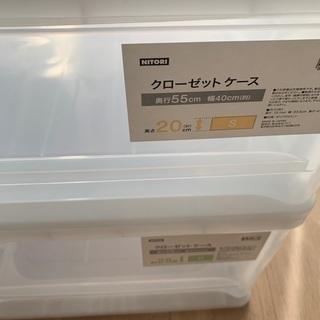 ニトリ 収納ケース 2個セット - 千葉市