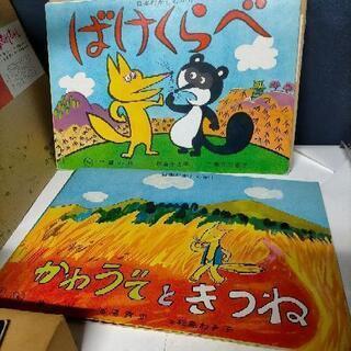 レトロ当時物 日本昔ばなし ばけくらべ かわうそときつね紙…