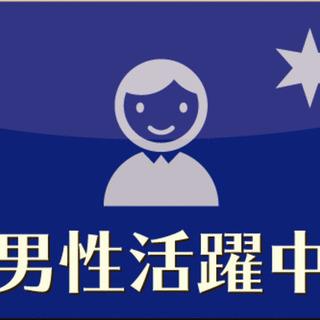 データ入力・出荷伝票の作成♪~男性活躍中~週払いOK【02AWJ】