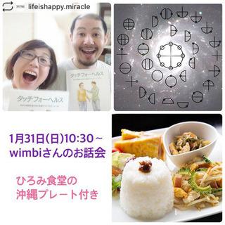 【wimbi ×ひろみ食堂の沖縄ランチ♪】