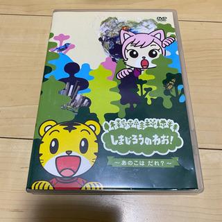しまじろう DVD