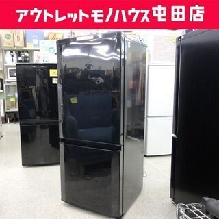 訳あり 2ドア冷蔵庫 146L 2012年製 MITSUB…
