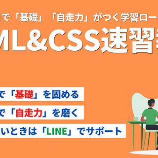 【コーディング・プログラミング教えます^^】HTML&CSS速習...