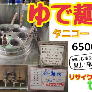 リサイクルショップのセプラ \ゆで麺機 のご紹介/