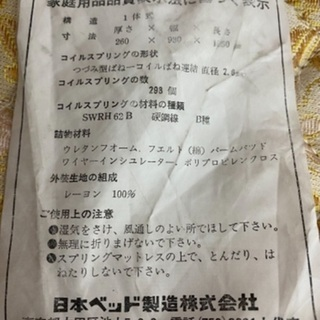 ベッドマットレス(コイルスプリング)お譲りします。 − 千葉県