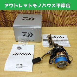 ダイワ 16 EM MS 2506H スピニングリール 釣り D...