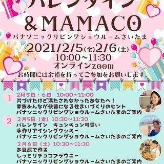 <無料 オンライン>バレンタインデー&ANDMAMACO (パナ...