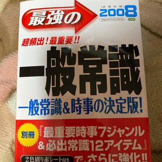 一般常識の本