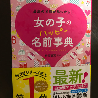 【ネット決済】Kumonの本4冊と女の子名前事典