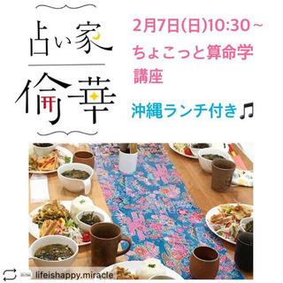 【占い家 倫華のちょこっと算命学×ひろみ食堂の沖縄ランチ♪】