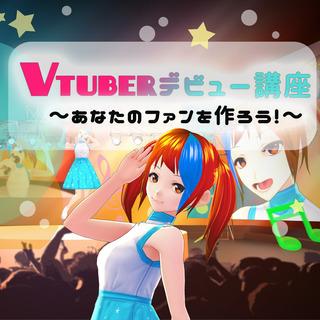 【オンライン&初心者歓迎】VTuberデビュー講座〜あなたのファ...