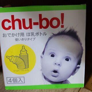 chu-bo!使い捨て哺乳ボトル