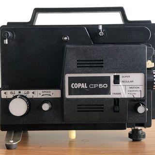 8mm映写機 COPAL CP 50 動作未確認 ジャンク…