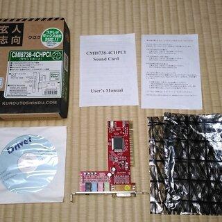 サウンドカード  C-Media CMI8738 PCI接…
