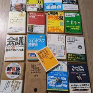 【受け渡し決定】ビジネス書17冊