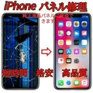 現在値下げ中!iPhone修理 パネル割れ 液晶パネル 格安!