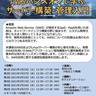 AWS初心者向けオープン講座