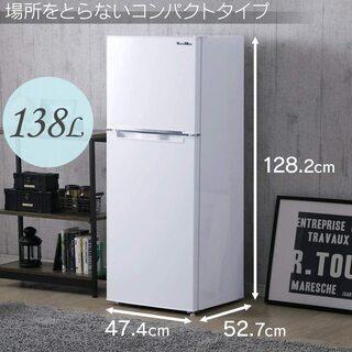 【訳あり】【美品】グランドライン 2ドア冷蔵庫 138L ARM...