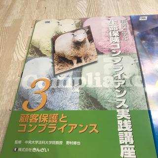 【新品未使用】生命保険コンプライアンス口座/個人情報保護