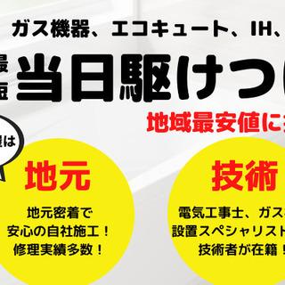 給湯器 エコキュートなどの修理 当日駆けつけ 見積もり無料です☆ - 浜松市