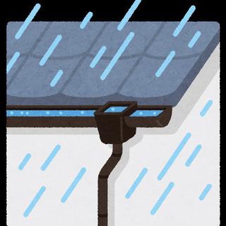 【麻生区・多摩区の方限定】雨樋の修理承ります!