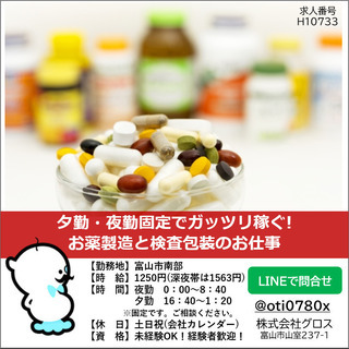 【富山市南部】夕勤・夜勤固定でガッツリ稼ぐ!お薬製造と検査…