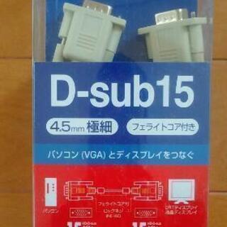 BUFFALO モニターケーブル BSDCV20 新品 D-SUB15