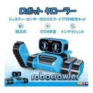 新品未使用 組み立てロボット
