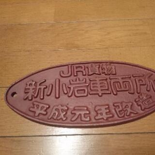 JR貨物 新小岩車両所 プレート