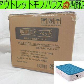 ▶快眠エアーベッド ダブルサイズ 新品未使用 PLJ-AD002...