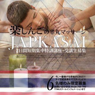 楽しんごが直接教える「ジャップカサイ」を学ぶ2日間講座 ★ 開催は2月20(土)-21(日) - 鎌倉市