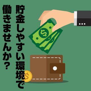 【入社祝金3万円!】新生活・上京支援求人<ワンルーム寮完備…