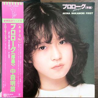 中森明菜 - プロローグ・バリエーション 序幕・変奏曲 LPレコード 2枚セット - 京都市