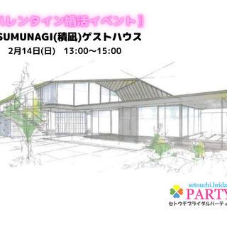 〖バレンタイン婚活イベント〗tsumunagi(積凪)ゲストハウス