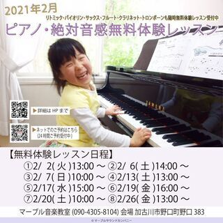 【加古川・高砂・稲美】2月ピアノ/絶対音感無料体験レッスン