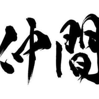 【日本最大級】便利屋さんのためのコミュニティー