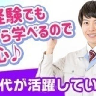【未経験者歓迎】作業スタッフ/配管作業/未経験20代が活躍中/資...