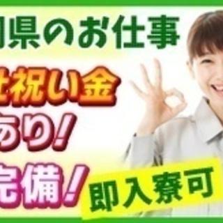【未経験者歓迎】寮完備!人気のモクモク軽作業/WEB面談実施中/...