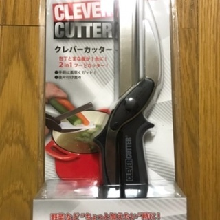 クレバー カッター