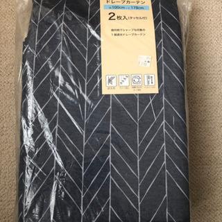 未使用未開封  2枚セット 1級遮光ドレープカーテン