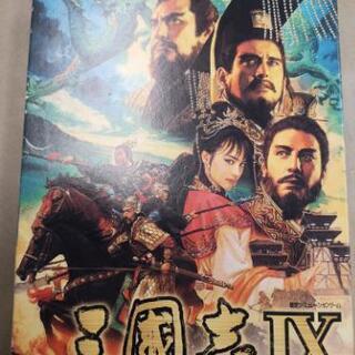 三国志Ⅸ(9)PCソフト