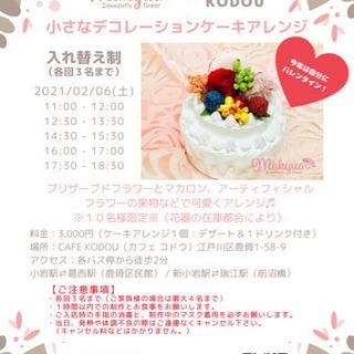 【江戸川区鹿骨】カフェさんで可愛いデコレーションケーキアレンジイベント