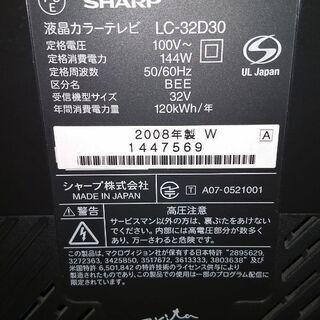 !!取引決定!!本日夜+テレビ回収☆★SHARP AQUOS32インチ液晶テレビ★☆ - 家電